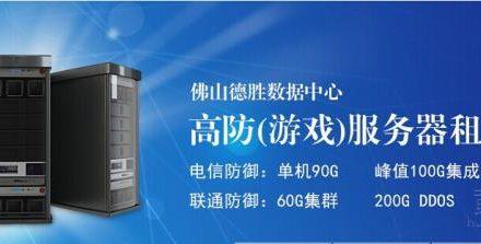 广东高防服务器,100g高防服务器怎么打-路过高防